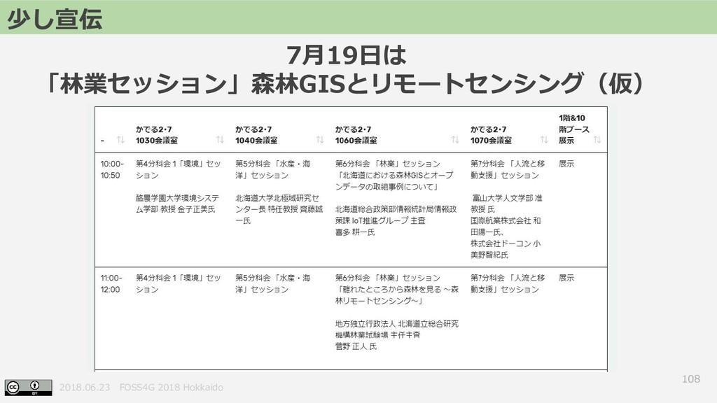 2018.06.23 FOSS4G 2018 Hokkaido 108 少し宣伝 7月19日は...
