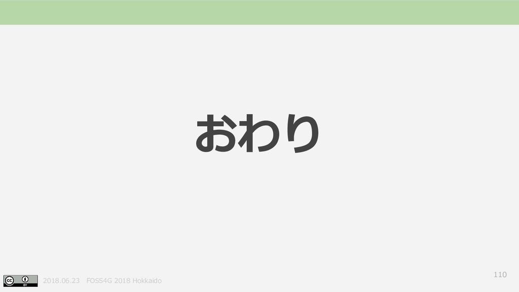 2018.06.23 FOSS4G 2018 Hokkaido 110 おわり