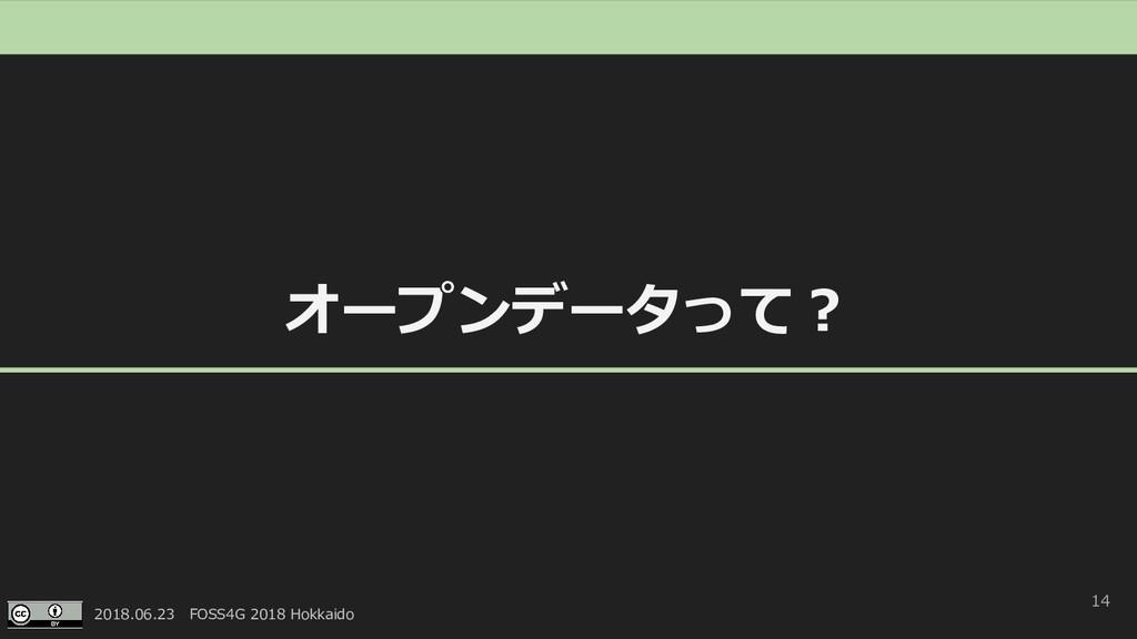 2018.06.23 FOSS4G 2018 Hokkaido オープンデータって? 14