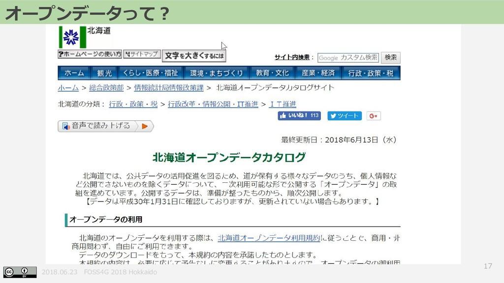 2018.06.23 FOSS4G 2018 Hokkaido 17 オープンデータって?