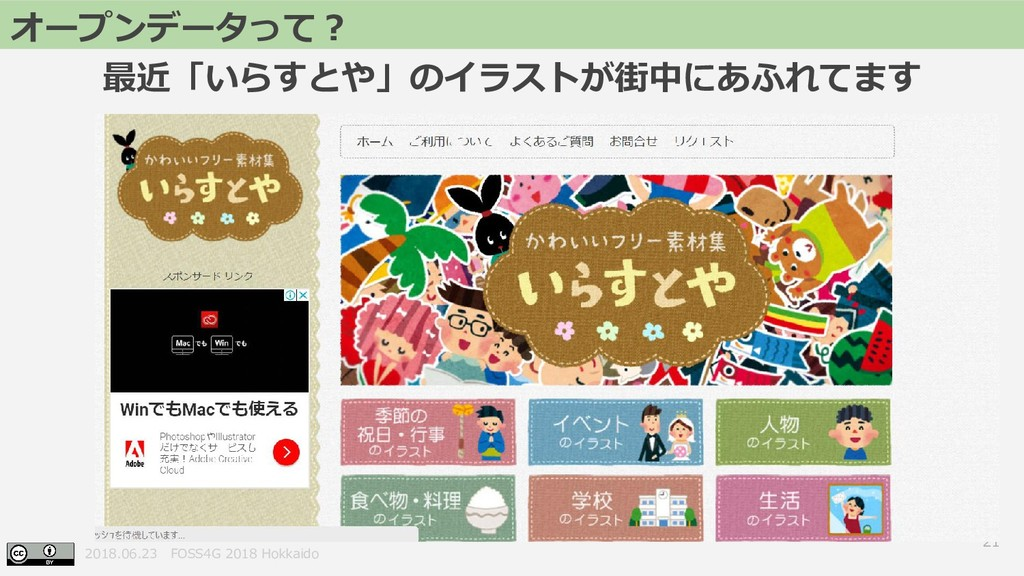 2018.06.23 FOSS4G 2018 Hokkaido 21 オープンデータって? 最...