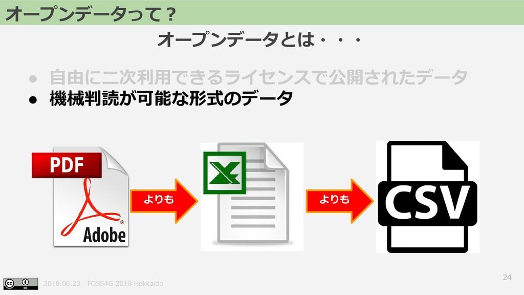 2018.06.23 FOSS4G 2018 Hokkaido 24 オープンデータって? ●...
