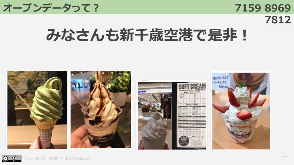2018.06.23 FOSS4G 2018 Hokkaido 31 オープンデータって? 7...