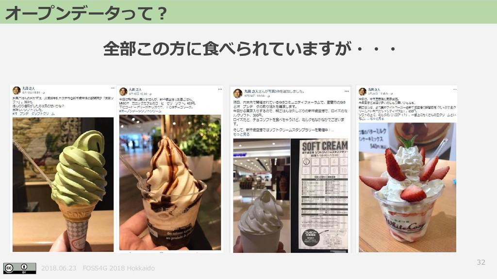 2018.06.23 FOSS4G 2018 Hokkaido 32 オープンデータって? 全...