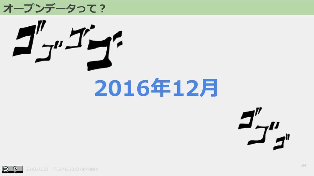 2018.06.23 FOSS4G 2018 Hokkaido 34 オープンデータって? 2...