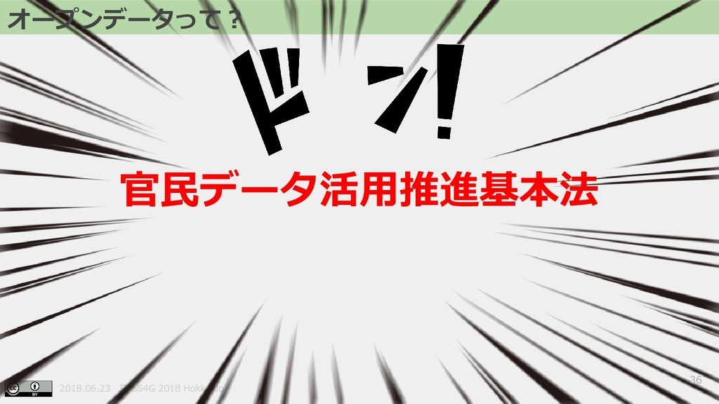 2018.06.23 FOSS4G 2018 Hokkaido 36 オープンデータって? 官...
