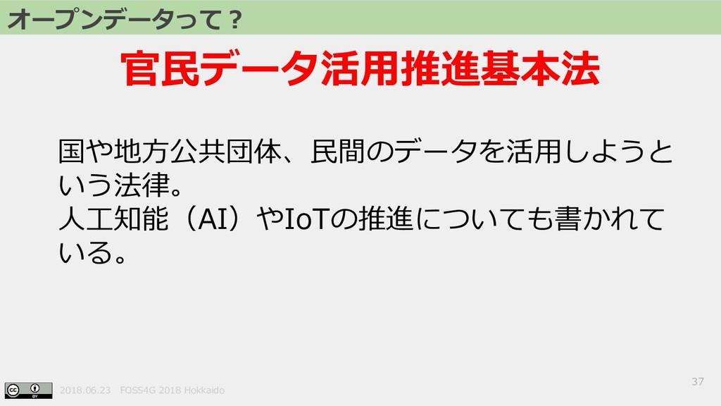 2018.06.23 FOSS4G 2018 Hokkaido 37 オープンデータって? 官...