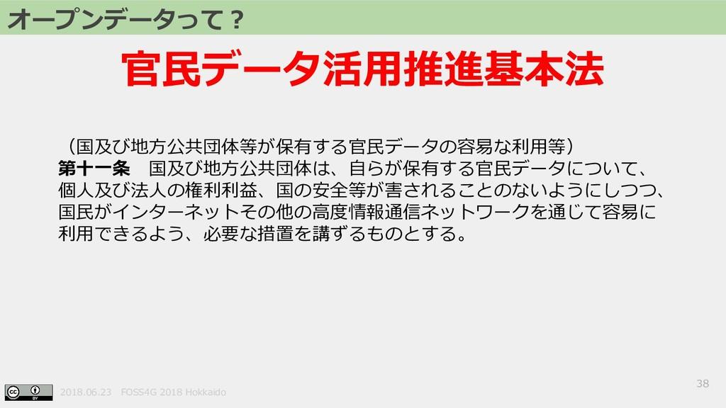 2018.06.23 FOSS4G 2018 Hokkaido 38 オープンデータって? 官...