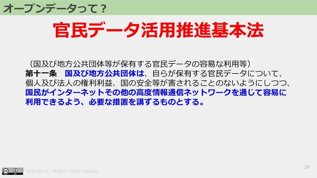 2018.06.23 FOSS4G 2018 Hokkaido 39 オープンデータって? 官...