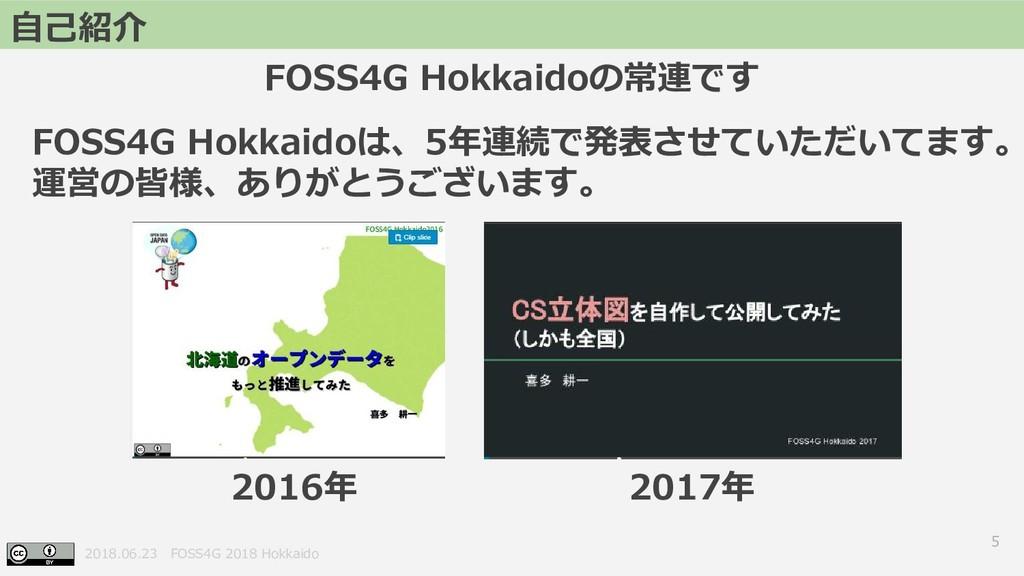 2018.06.23 FOSS4G 2018 Hokkaido FOSS4G Hokkaido...