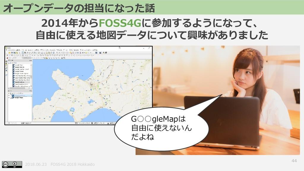 2018.06.23 FOSS4G 2018 Hokkaido 2014年からFOSS4Gに参...