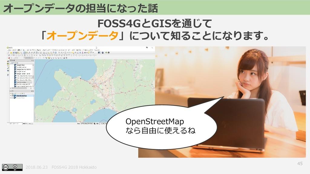 2018.06.23 FOSS4G 2018 Hokkaido FOSS4GとGISを通じて ...
