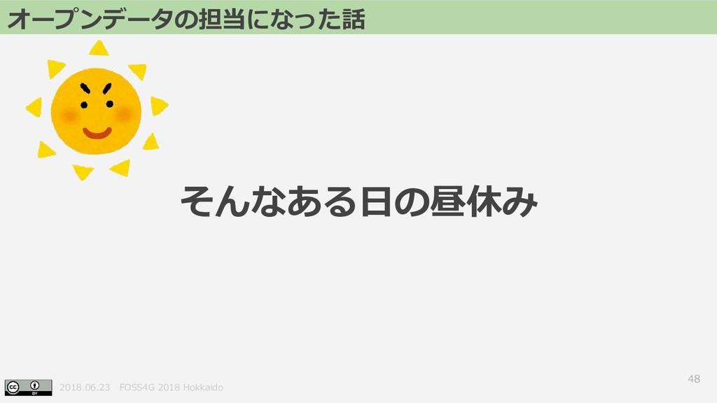 2018.06.23 FOSS4G 2018 Hokkaido そんなある日の昼休み 48 オ...