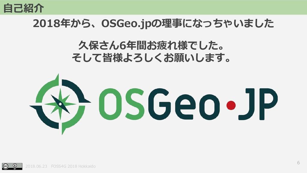 2018.06.23 FOSS4G 2018 Hokkaido 2018年から、OSGeo.j...