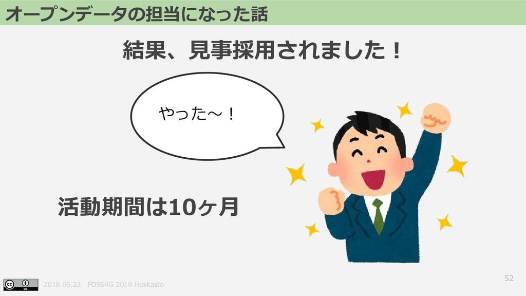 2018.06.23 FOSS4G 2018 Hokkaido 52 オープンデータの担当にな...