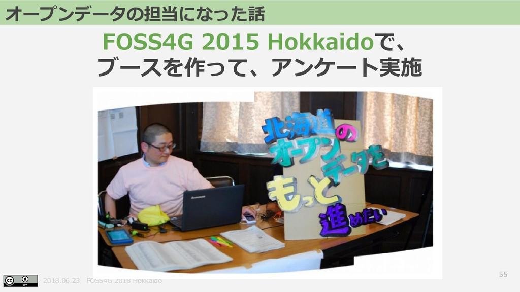 2018.06.23 FOSS4G 2018 Hokkaido 55 オープンデータの担当にな...