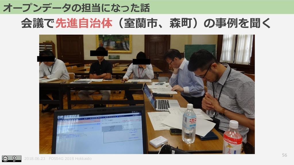2018.06.23 FOSS4G 2018 Hokkaido 56 オープンデータの担当にな...