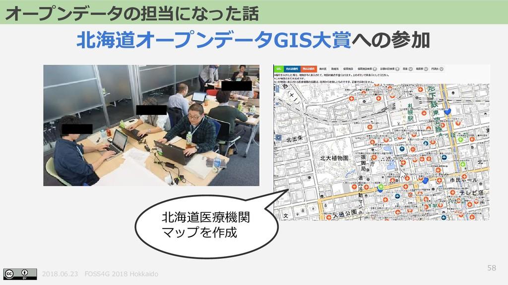 2018.06.23 FOSS4G 2018 Hokkaido 58 オープンデータの担当にな...