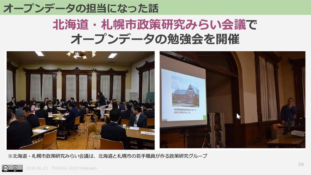 2018.06.23 FOSS4G 2018 Hokkaido 59 オープンデータの担当にな...