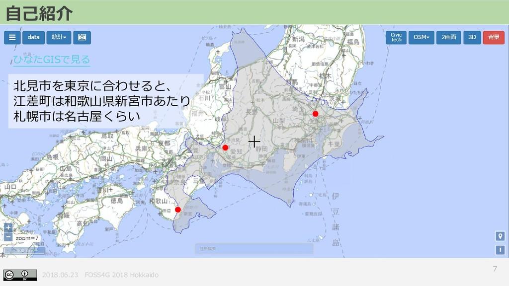 2018.06.23 FOSS4G 2018 Hokkaido 7 自己紹介 ひなたGISで見...