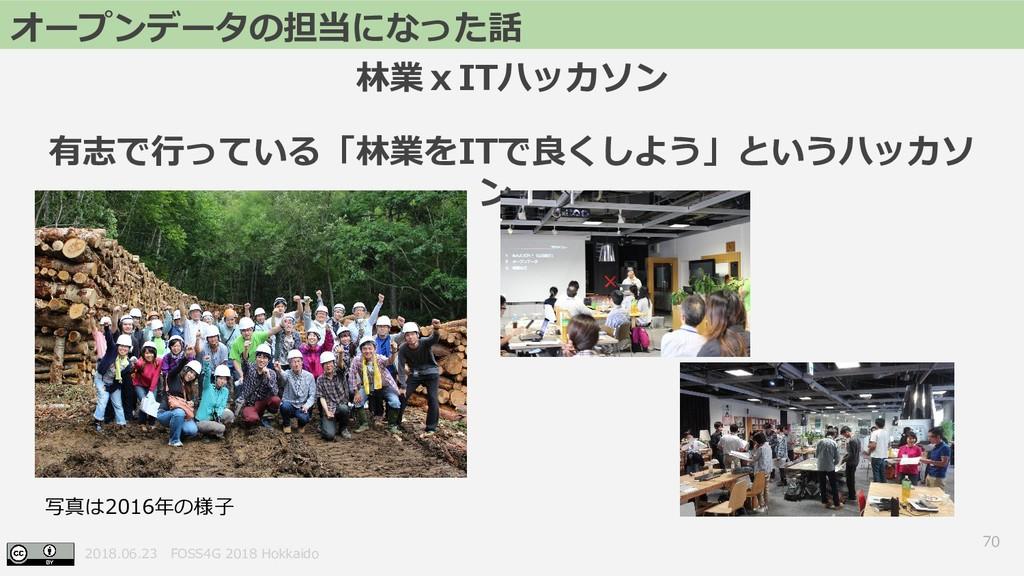 2018.06.23 FOSS4G 2018 Hokkaido 林業xITハッカソン 70 有...