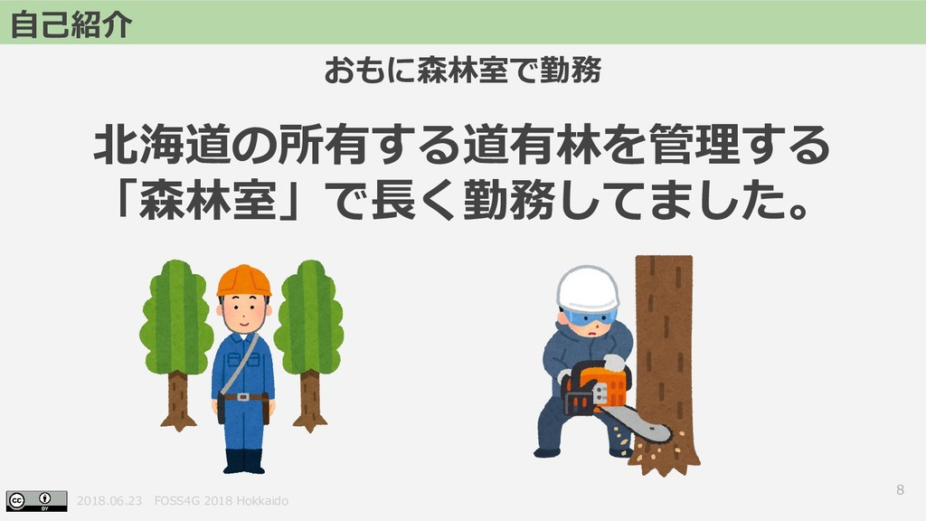 2018.06.23 FOSS4G 2018 Hokkaido おもに森林室で勤務 8 北海道...