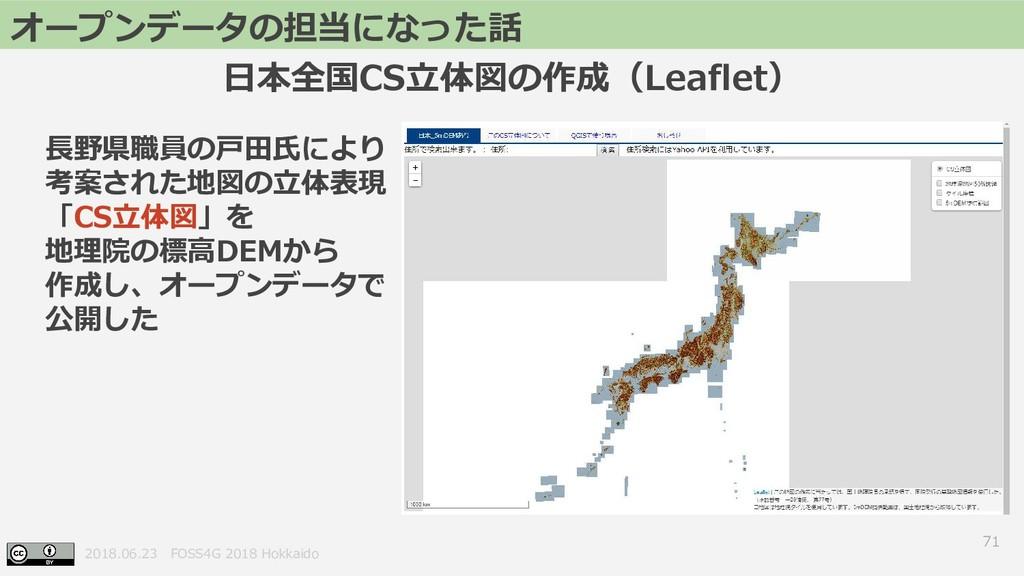 2018.06.23 FOSS4G 2018 Hokkaido 日本全国CS立体図の作成(Le...