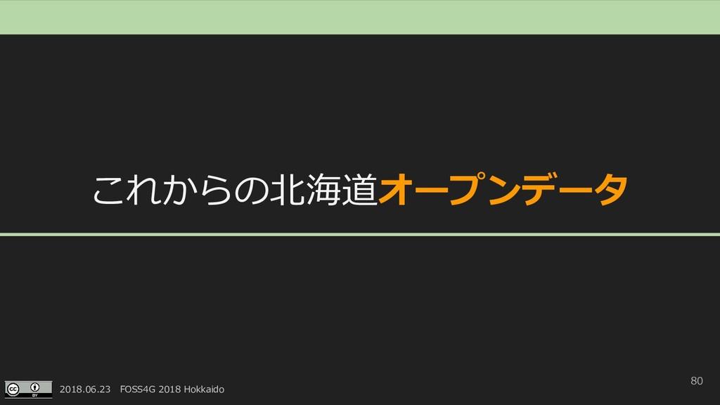 2018.06.23 FOSS4G 2018 Hokkaido これからの北海道オープンデータ...