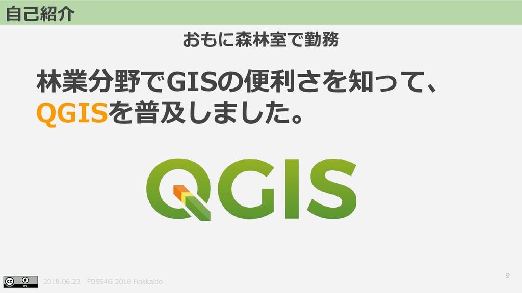 2018.06.23 FOSS4G 2018 Hokkaido おもに森林室で勤務 9 林業分...