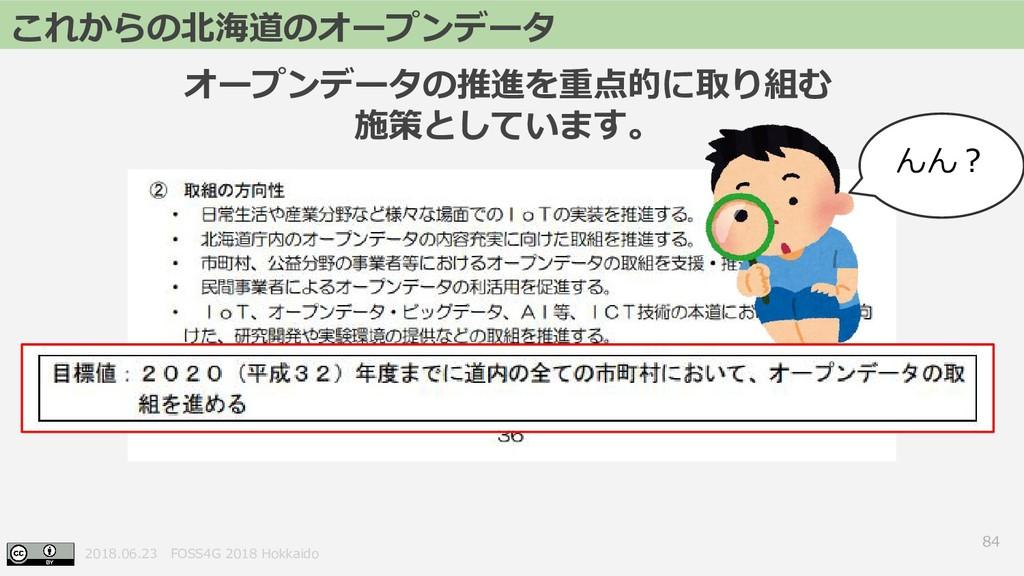 2018.06.23 FOSS4G 2018 Hokkaido 84 これからの北海道のオープ...