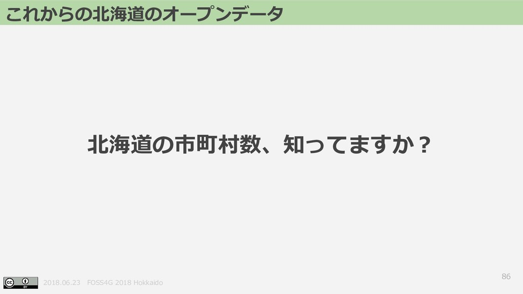 2018.06.23 FOSS4G 2018 Hokkaido 86 これからの北海道のオープ...
