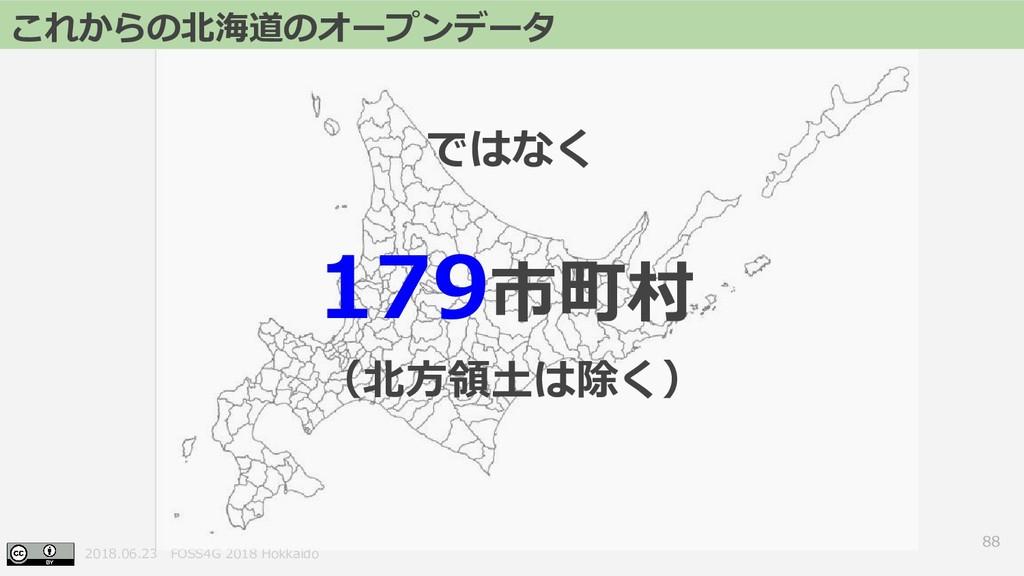 2018.06.23 FOSS4G 2018 Hokkaido 88 これからの北海道のオープ...