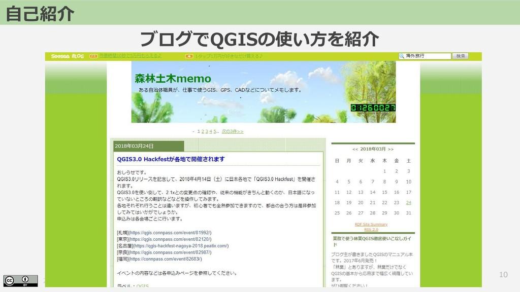 2018.06.23 FOSS4G 2018 Hokkaido ブログでQGISの使い方を紹介...