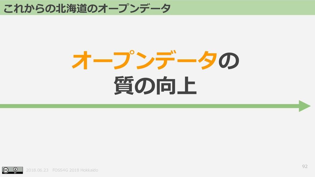 2018.06.23 FOSS4G 2018 Hokkaido 92 これからの北海道のオープ...