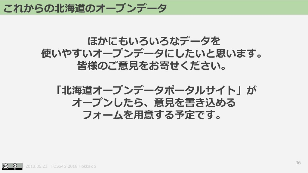 2018.06.23 FOSS4G 2018 Hokkaido 96 これからの北海道のオープ...