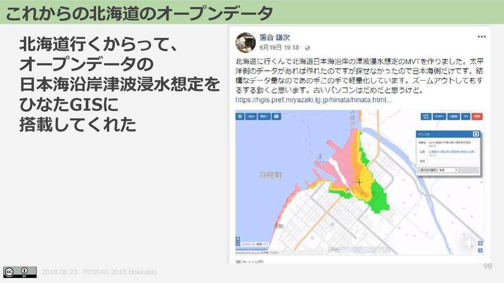 2018.06.23 FOSS4G 2018 Hokkaido 98 これからの北海道のオープ...