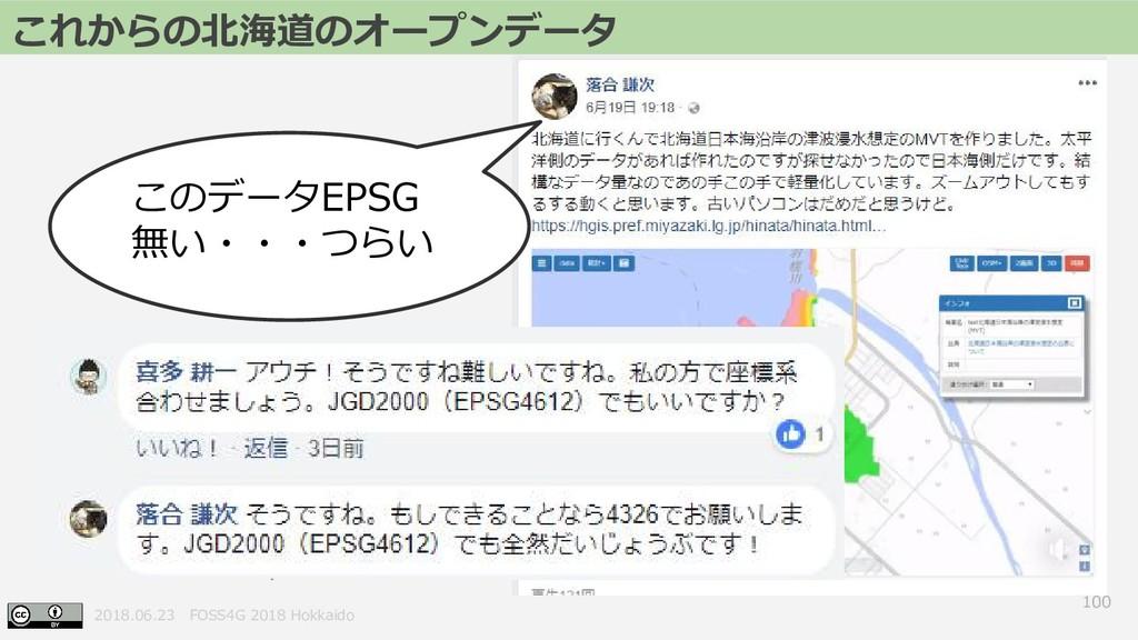 2018.06.23 FOSS4G 2018 Hokkaido 100 これからの北海道のオー...