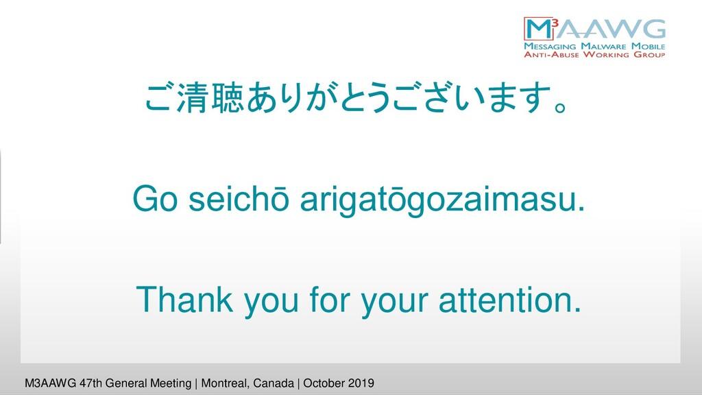 ご清聴ありがとうございます。 Go seichō arigatōgozaimasu. Than...
