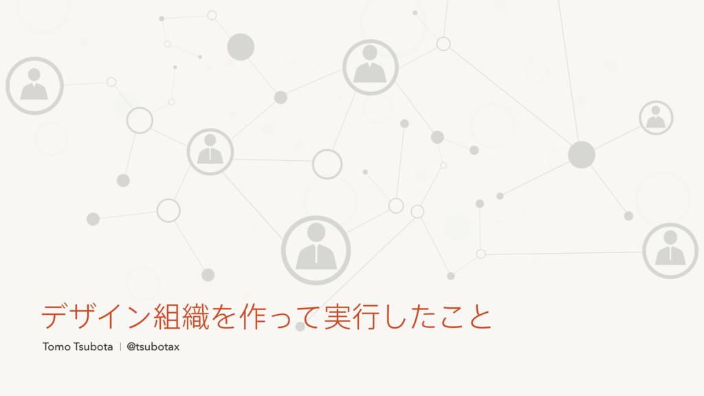 Tomo Tsubota @tsubotax σβΠϯ৫Λ࡞࣮ͬͯߦͨ͜͠ͱ