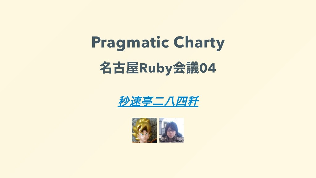Pragmatic Charty 名古屋 Ruby 会議 04 秒速亭⼆⼋四粁