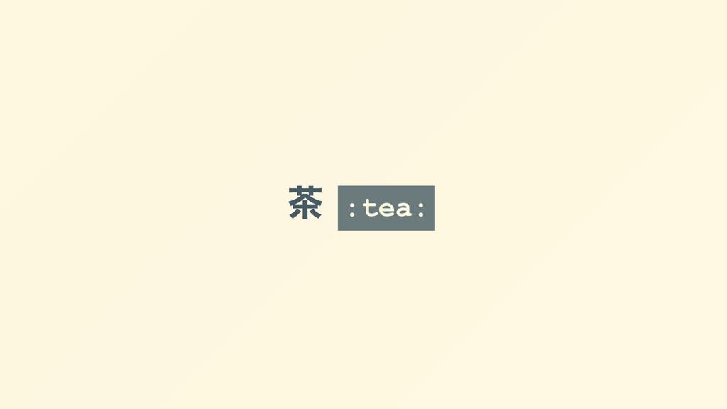 茶 :tea: