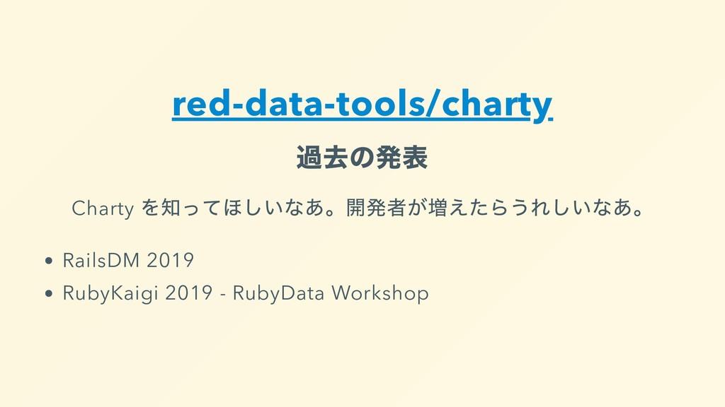 red-data-tools/charty 過去の発表 Charty を知ってほしいなあ。開発...