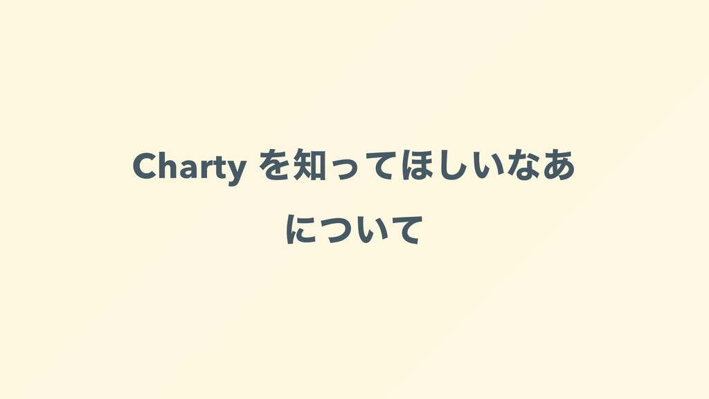 Charty を知ってほしいなあ について