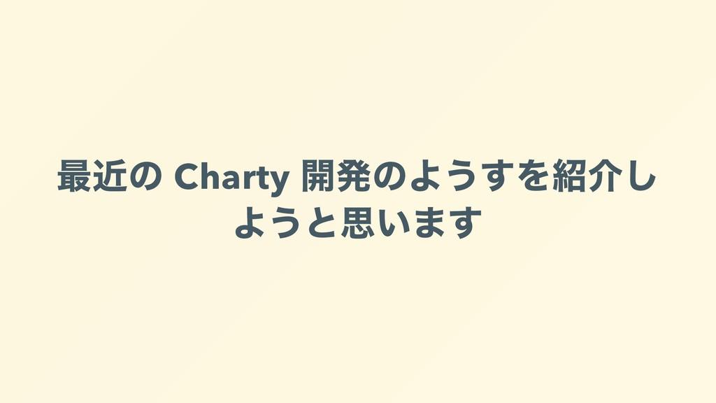 最近の Charty 開発のようすを紹介し ようと思います