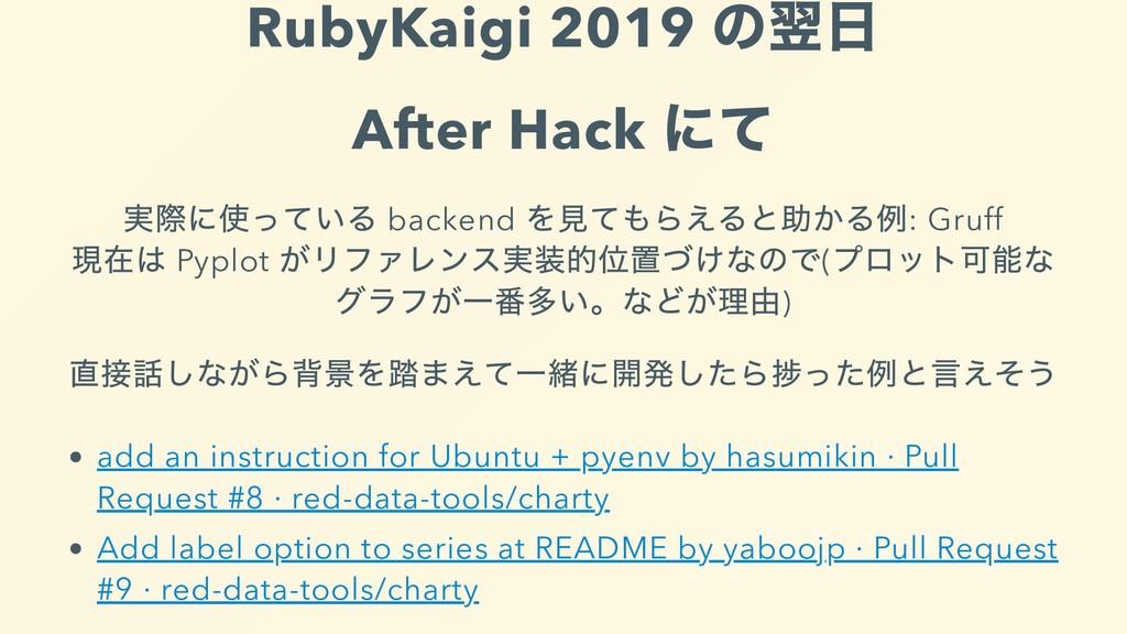RubyKaigi 2019 の翌⽇ After Hack にて 実際に使っている backe...