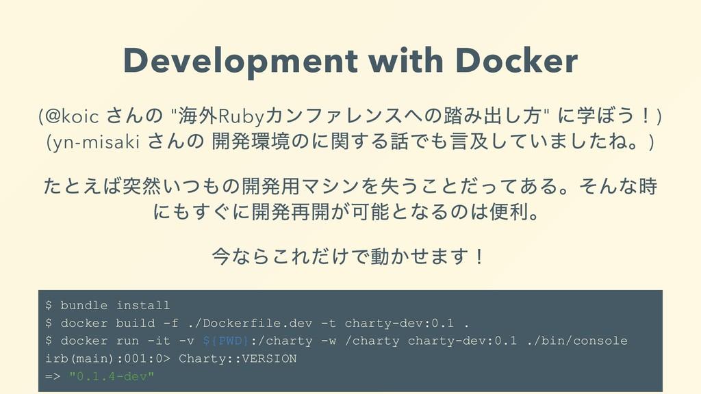 "Development with Docker (@koic さんの "" 海外Ruby カンフ..."