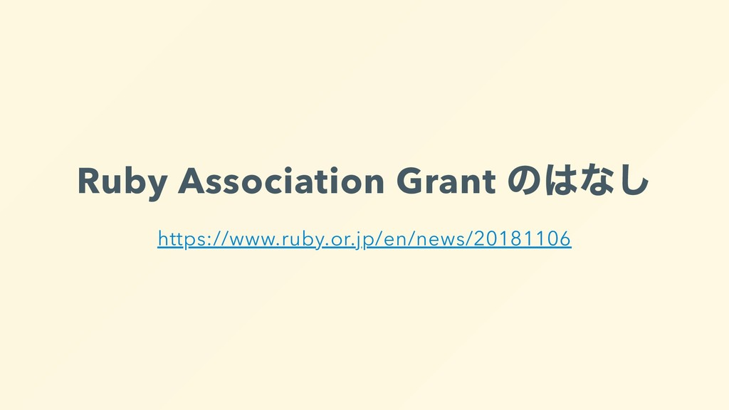 Ruby Association Grant のはなし https://www.ruby.or...