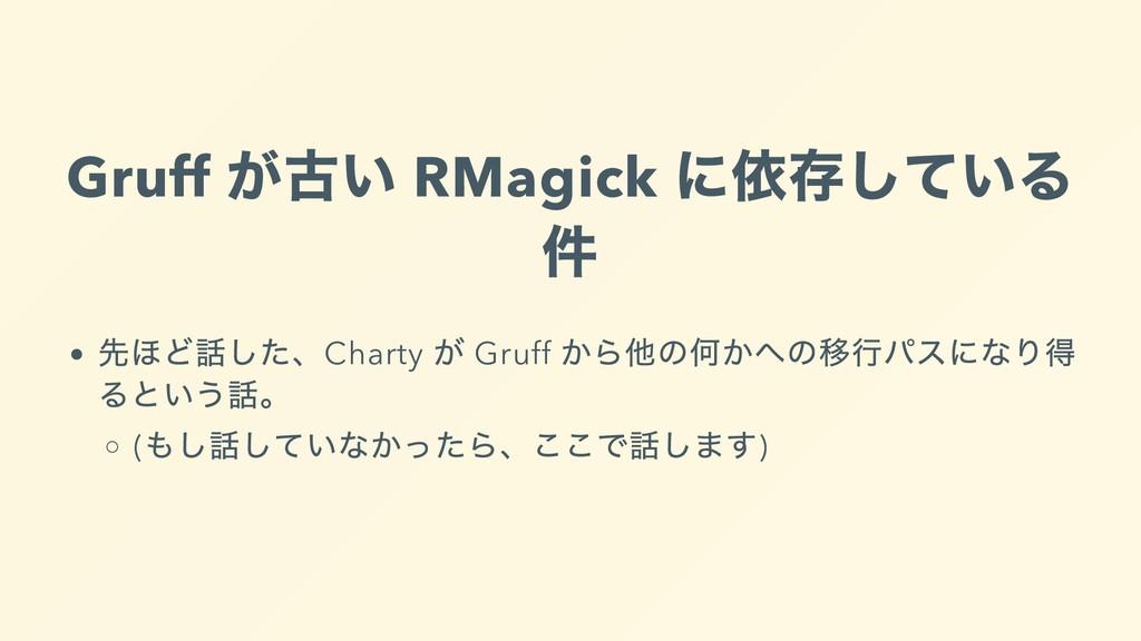 Gruff が古い RMagick に依存している 件 先ほど話した、Charty が Gru...