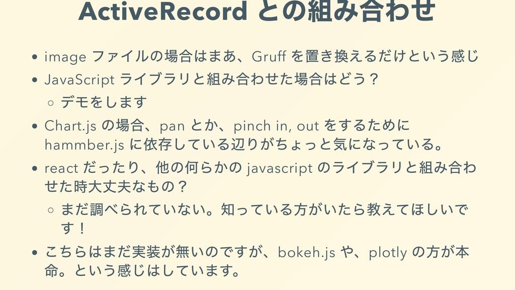 ActiveRecord との組み合わせ image ファイルの場合はまあ、Gruff を置き...