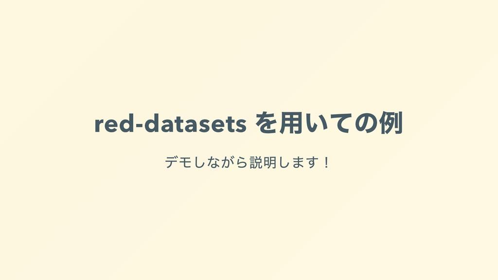red-datasets を⽤いての例 デモしながら説明します!